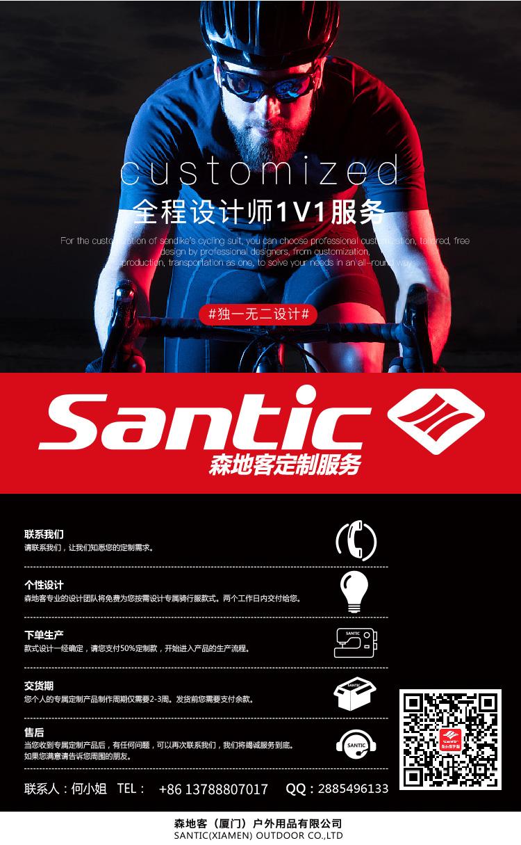 Santic森地客定制  防晒透气排汗运动护臂 骑行袖套