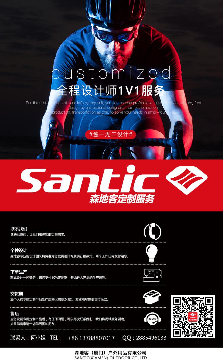 Santic森地客定制  春夏短筒骑行专业运动袜透气吸汗