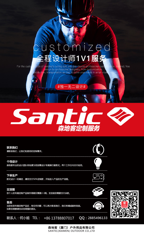 Santic森地客定制  多功能 补给 斜挎背包