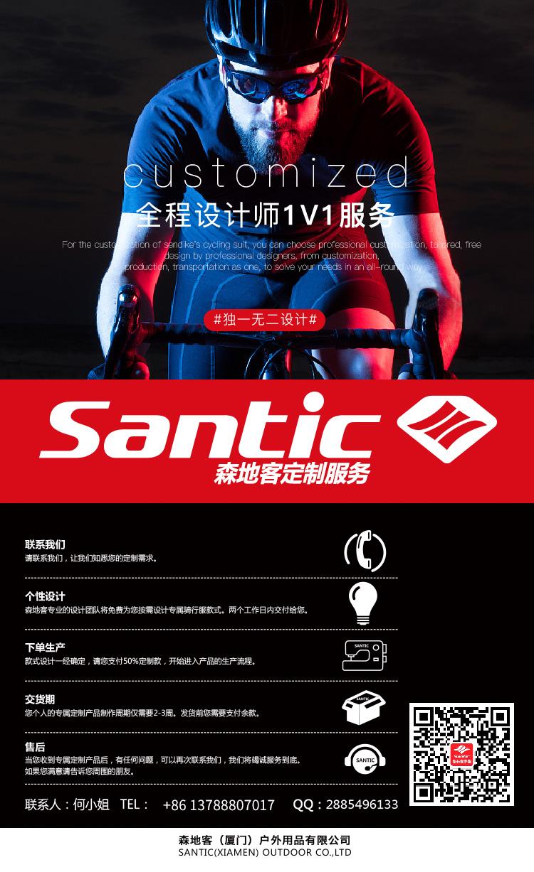 Santic森地客定制  专业铁人三项运动 短袖铁三服